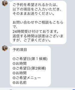 ACE-LAB予約ページ
